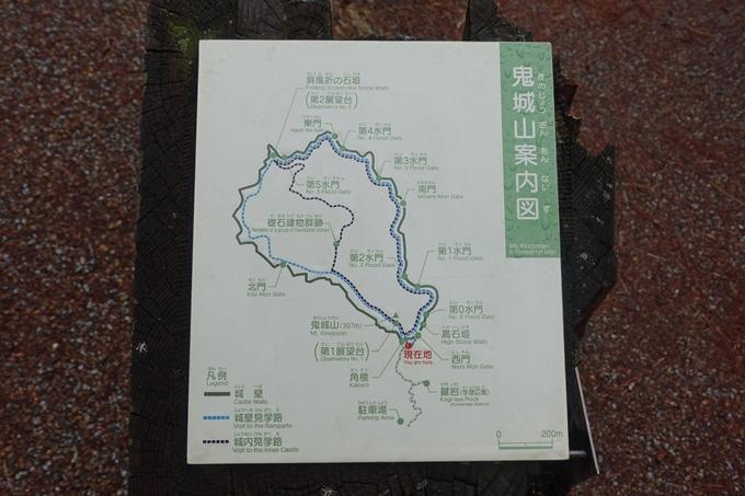 番外編 岡山県 鬼城山 No32