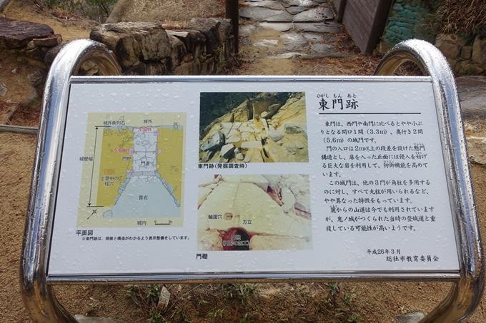 番外編 岡山県 鬼城山 No94