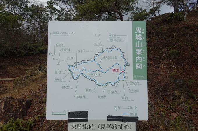 番外編 岡山県 鬼城山 No102