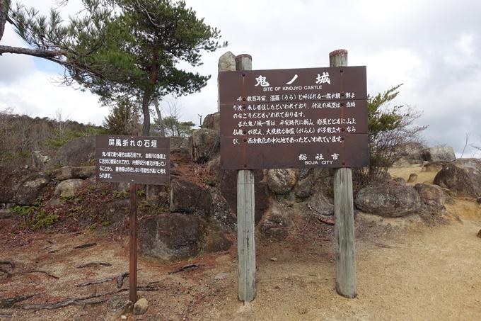 番外編 岡山県 鬼城山 No112