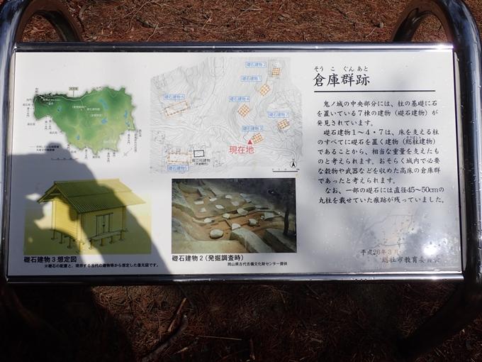 番外編 岡山県 鬼城山 No123