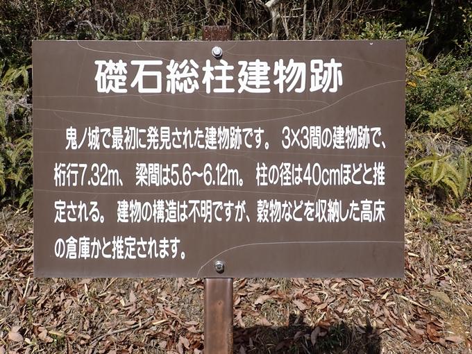 番外編 岡山県 鬼城山 No128