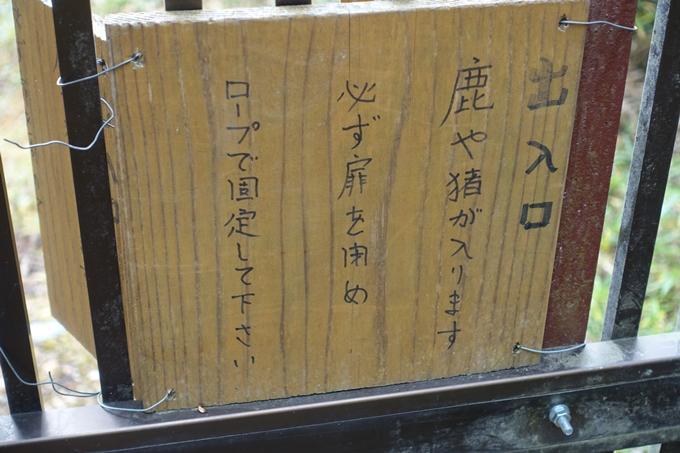 氷室跡 No4