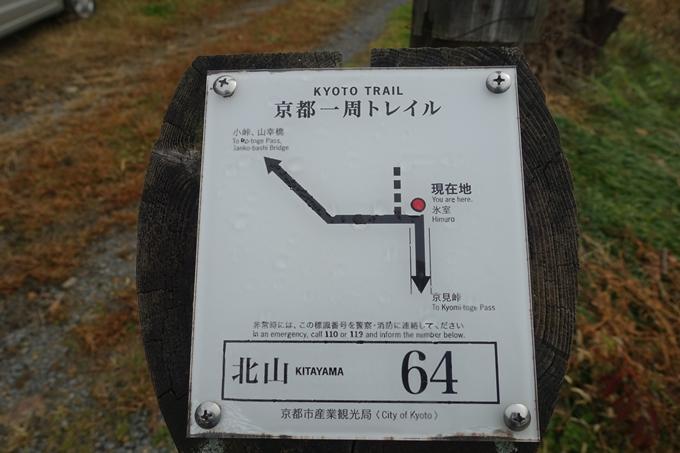 氷室跡 No8