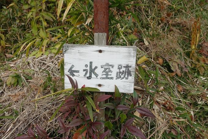 氷室跡 No13