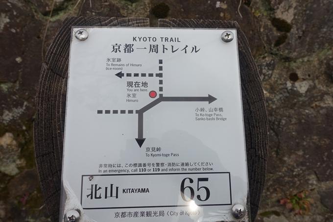 氷室跡 No36