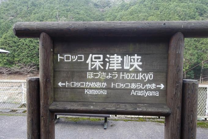 唐櫃越え_トロッコ保津峡 No102