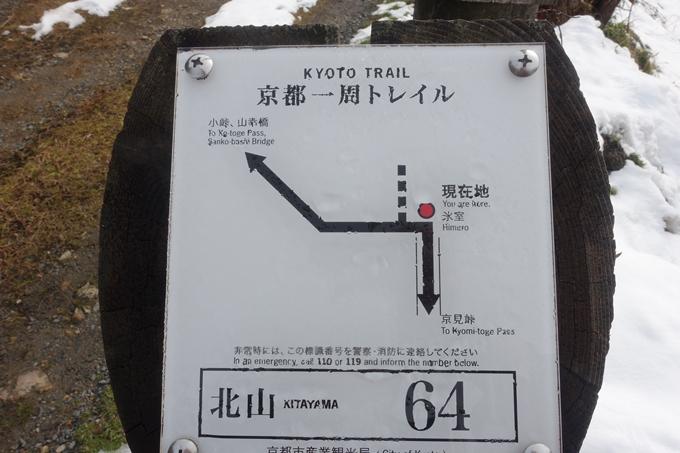氷室神社 No10