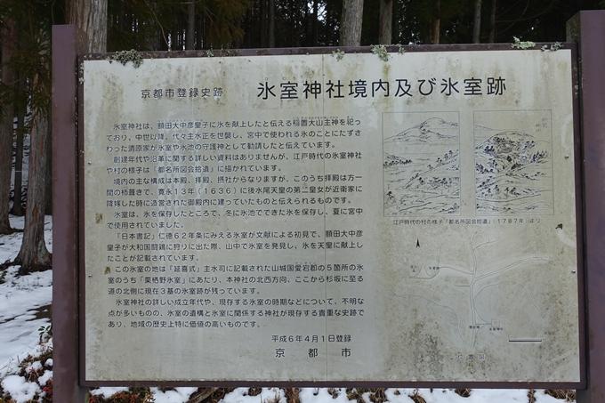 氷室神社 No19