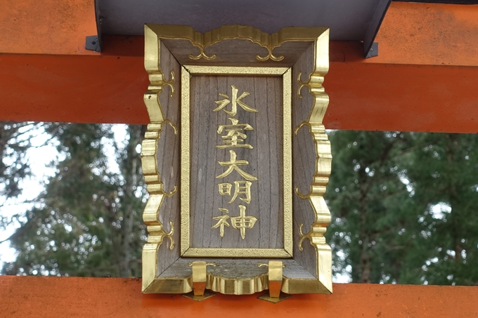 氷室神社 No22