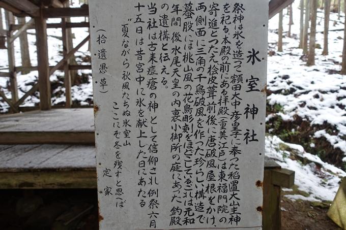 氷室神社 No27