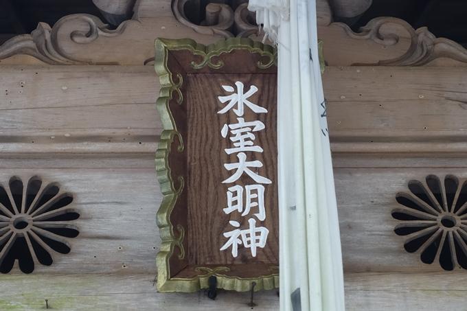 氷室神社 No30