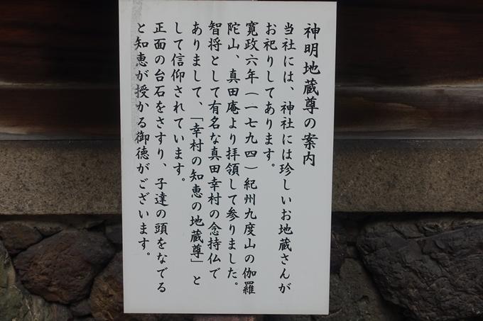 高松神明社 No9