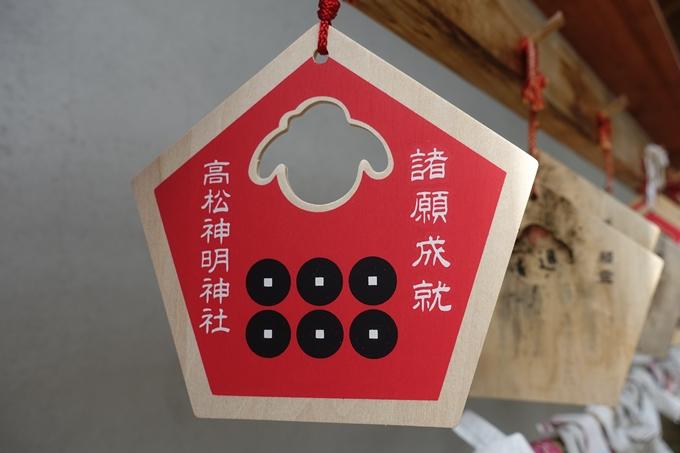 高松神明社 No11