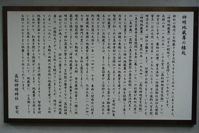 高松神明社 No14