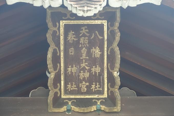 高松神明社 No19