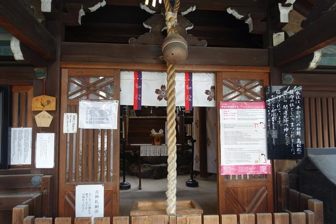 高松神明社 No20