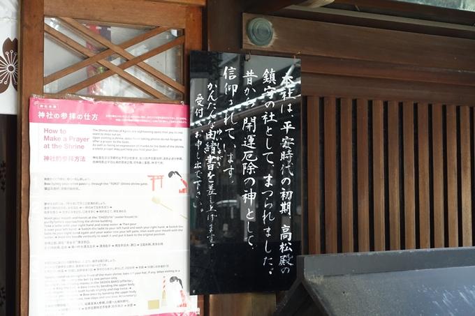高松神明社 No21