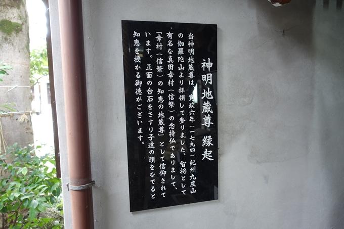 高松神明社 No26