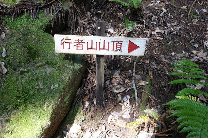行者山 No44
