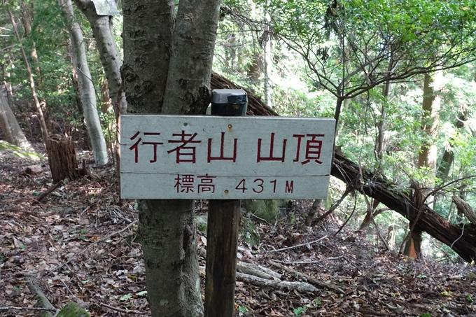 行者山 No55