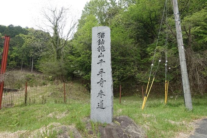 千手寺 No3