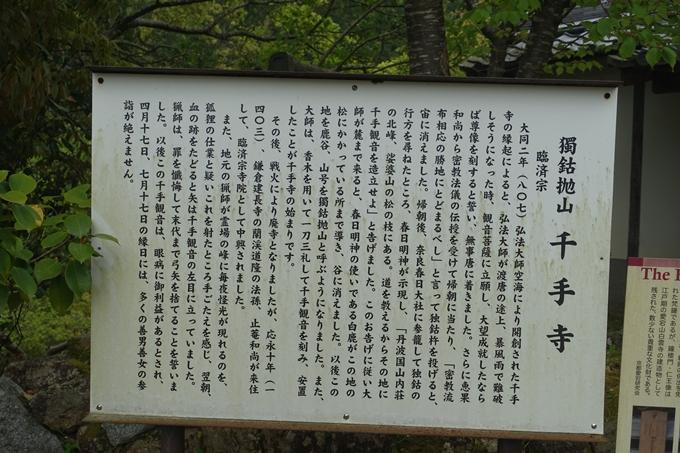 千手寺 No22
