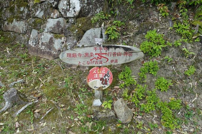 千手寺 No34