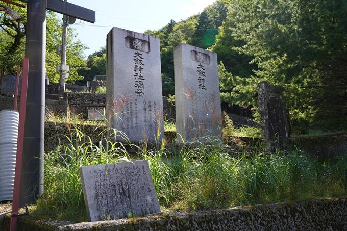 番外編_徳島県_剣山 No5