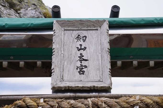 番外編_徳島県_剣山 No70