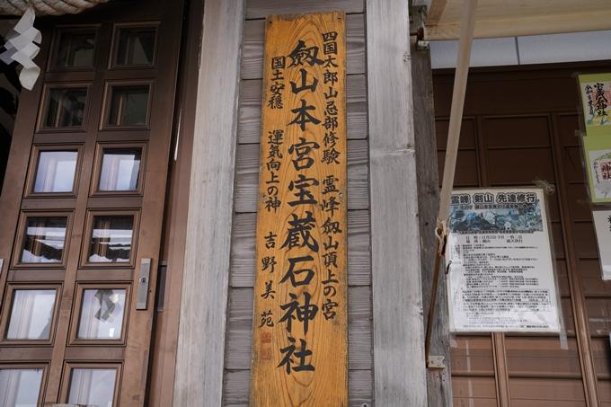 番外編_徳島県_剣山 No71