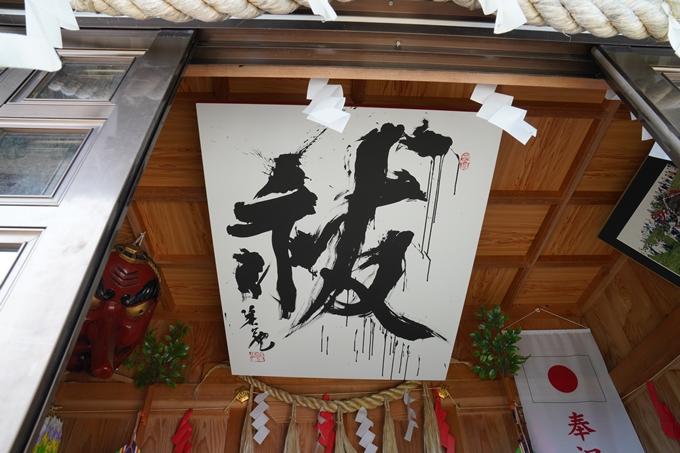 番外編_徳島県_剣山 No75