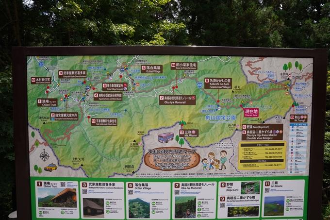 番外編_徳島県_祖谷 No2