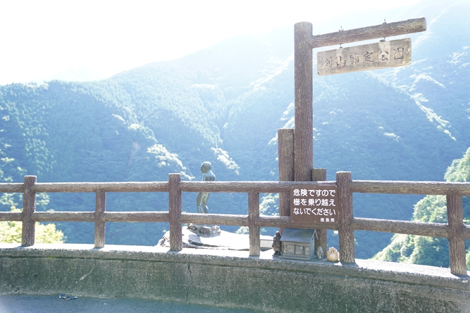 番外編_徳島県_祖谷 No31