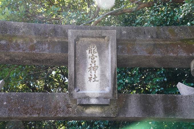 番外編_高知県_龍宮神社 No3