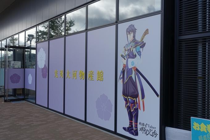 麒麟がくる_京都亀岡大河ドラマ館 No16