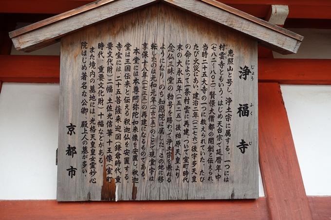 浄福寺 No5