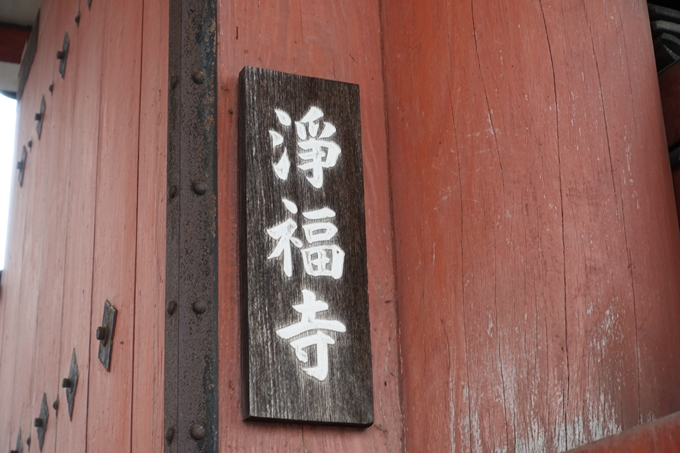 浄福寺 No7