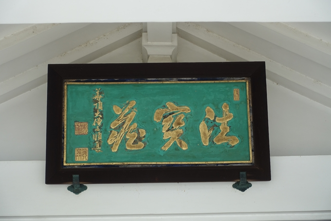 浄福寺 No14