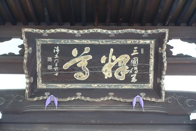 浄福寺 No17