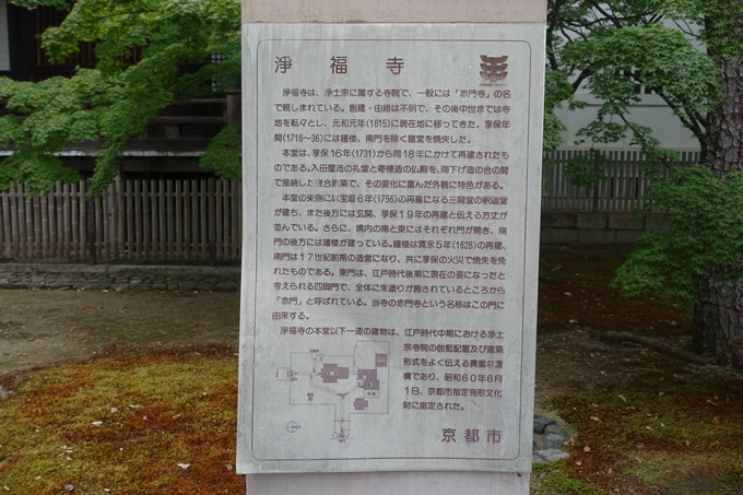 浄福寺 No19