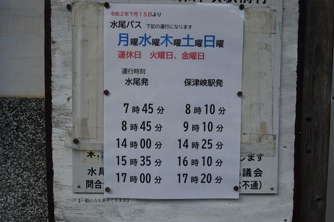 愛宕山_岩ヶ谷 No12