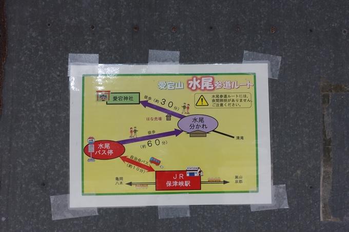 愛宕山_岩ヶ谷 No116