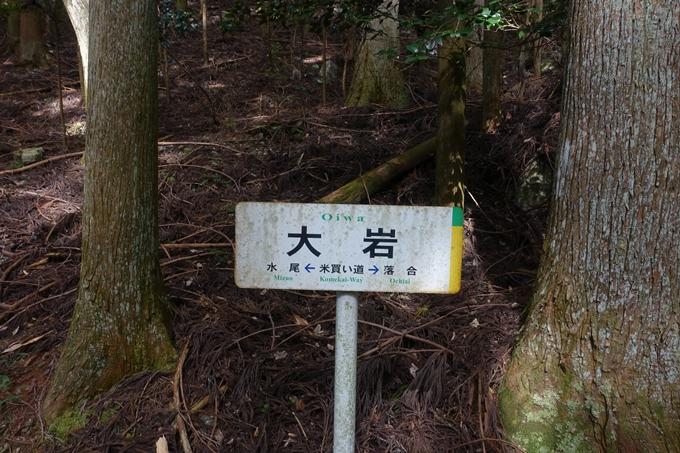 愛宕山_岩ヶ谷 No128