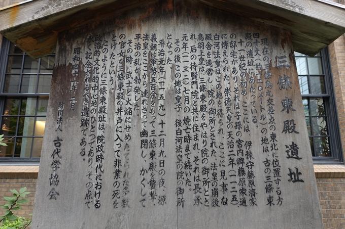 三條東殿遺址 No4