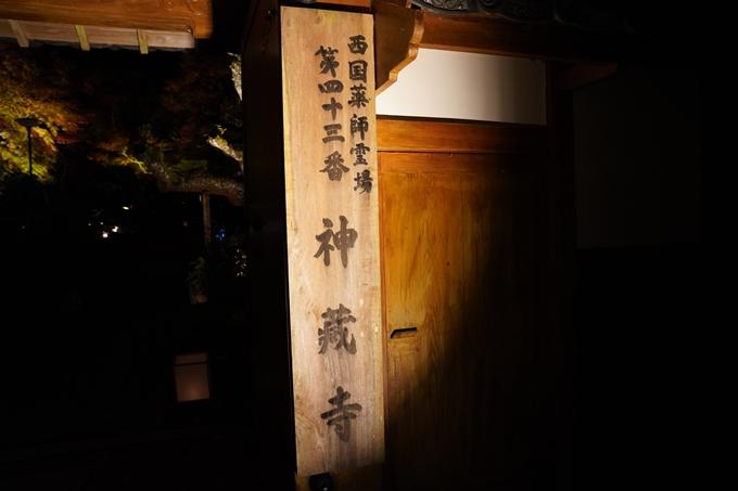 京都_紅葉_2020_神蔵寺 No13