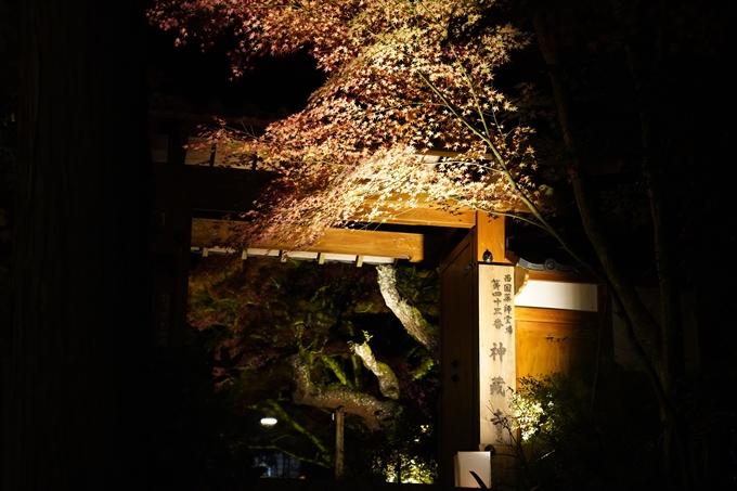京都_紅葉_2020_神蔵寺 No12
