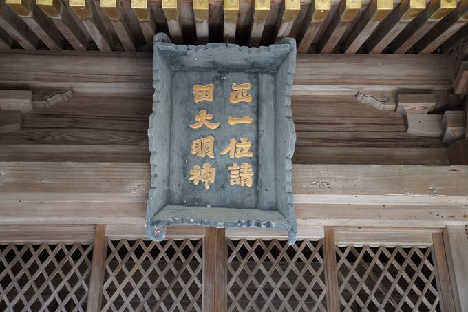京都_紅葉_2020_請田神社 No15