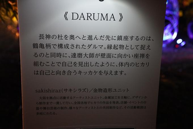 嵐山花灯路_2020_02 No25