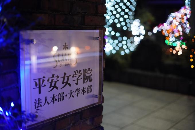 アグネスイルミネーション_平安女学院大学 No3